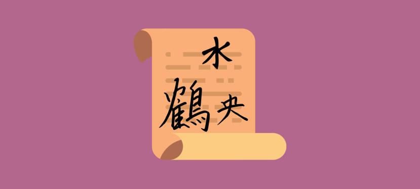 #27 如何活化漢字,增進特殊孩子識字的能力 – 李雪娥老師 (How to learn Chinese by understanding its meaningbehind)